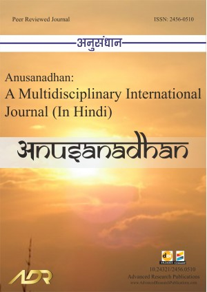 Anusandhan: A Multidisciplinary International Journal (Hindi)