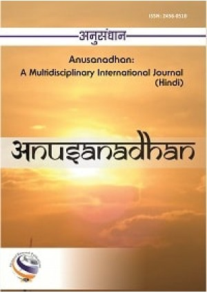 Anusanadhan: A Multidisciplinary International Journal (In Hindi)